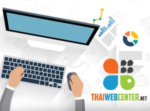 รับออกแบบเว็บไซต์ ราคาถูก รับทำเว็บไซต์ บริษัท Web Design ออกแบบเว็บ จัดทำเว็บไซต์